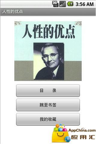 人性的优点 書籍 App-癮科技App