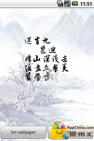 中国古典诗韵动态壁纸截图1