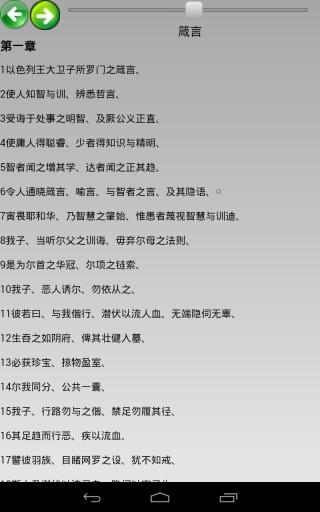 免費下載書籍APP|圣经中文文理译本 app開箱文|APP開箱王