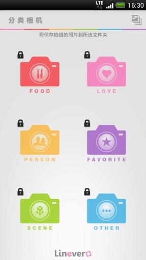 分类相机|玩媒體與影片App免費|玩APPs