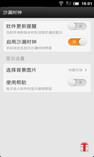 沙漏时钟 生活 App-愛順發玩APP