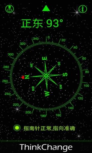 星空指南截图0