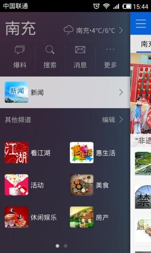 【免費新聞App】掌上南充-APP點子
