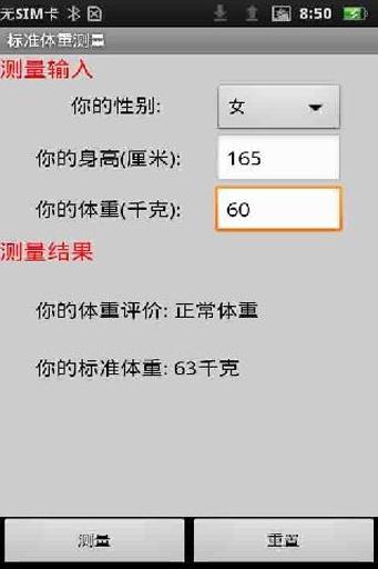 标准体重测量 生活 App-愛順發玩APP