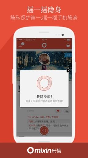 米信|玩社交App免費|玩APPs