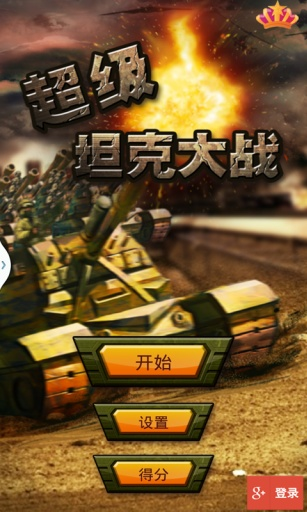 超级坦克大战截图3