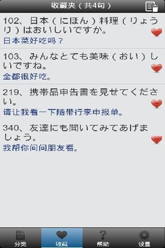 日语口语天天练截图1
