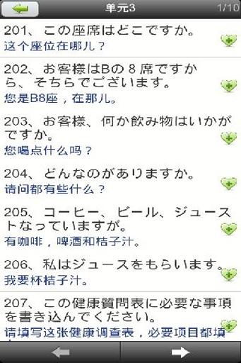 日语口语天天练截图2