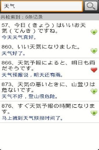 日语口语天天练截图4