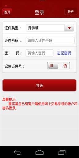 免費下載財經APP|嘉实活期乐 app開箱文|APP開箱王