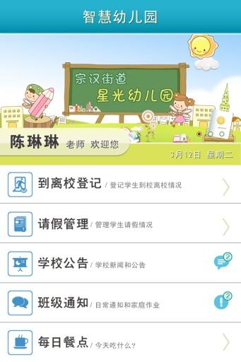 【免費生產應用App】智慧家校通-APP點子