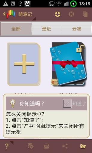 玩生產應用App|随意记免費|APP試玩