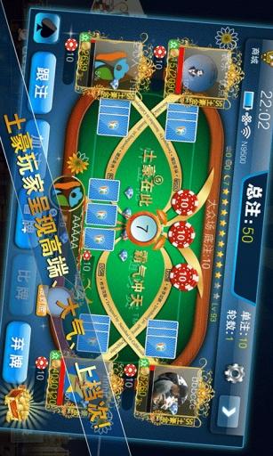 【免費棋類遊戲App】炸金花随身赛-APP點子