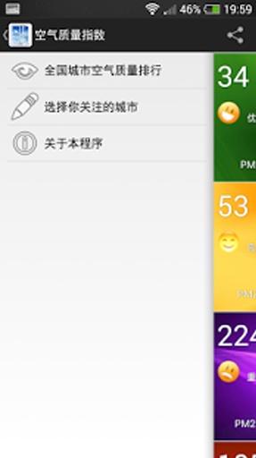 中国 PM2.5截图2