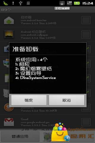 玩免費工具APP|下載应用批量管理器 app不用錢|硬是要APP