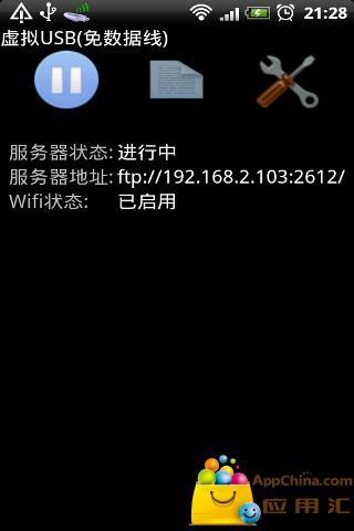 虚拟USB 免数据线