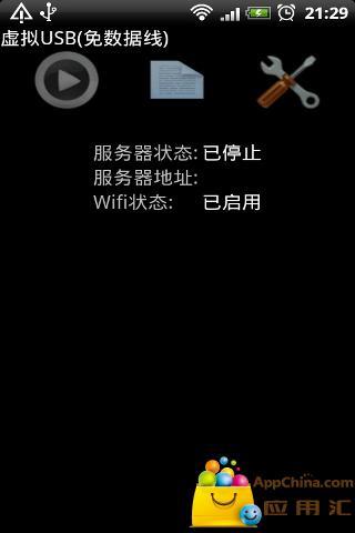 虚拟USB(免数据线)截图2