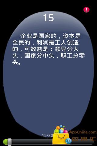 语不惊人死不休 書籍 App-愛順發玩APP