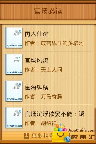官场必读 書籍 App-愛順發玩APP