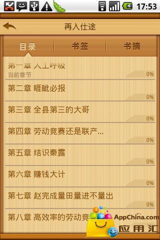 官场必读 書籍 App-癮科技App