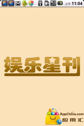蘋果娛樂新聞APP-最新影劇娛樂資訊壹指掌握 - 壹電視Next TV