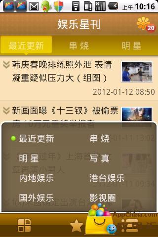 玩新聞App|娱乐星刊免費|APP試玩