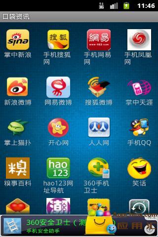 玩新聞App|口袋资讯免費|APP試玩