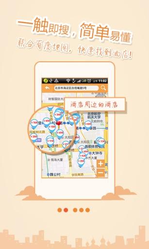 【免費生活App】酒店伴侣-APP點子