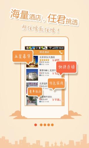 玩免費生活APP|下載酒店伴侣 app不用錢|硬是要APP