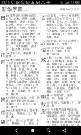 新华字典2014截图0