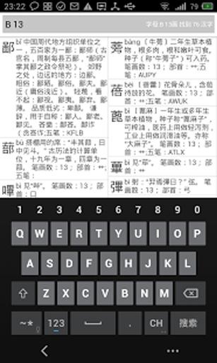 新华字典2014截图2