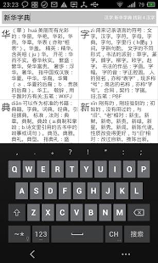 新华字典2014截图3