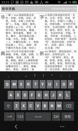 新华字典2014截图5