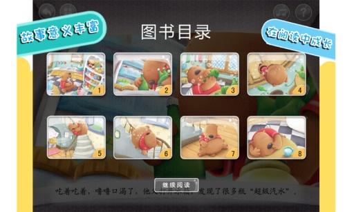 玩書籍App|汽水泡泡(电子动画+图文绘本)-黄金教育精品故事免費|APP試玩