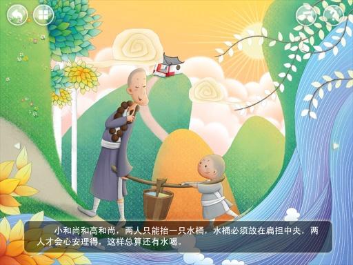 三个和尚 电子动画+图文绘本 二重体验版 -黄金教育