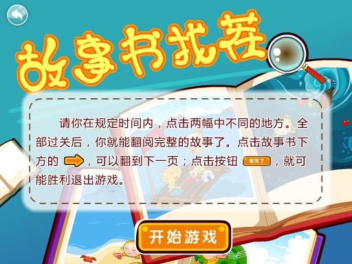三个和尚(电子动画+图文绘本 二重体验版)-黄金教育 玩書籍App免費 玩APPs