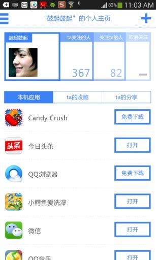 应用范儿 社交 App-愛順發玩APP