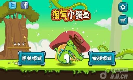淘气小鳄鱼截图4