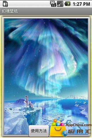 天国冒险幻境壁纸