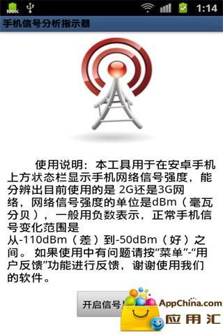 手机信号增强器