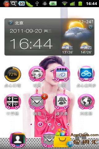 【免費工具App】点心桌面-快女系列之杨洋主题-APP點子