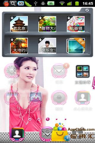 玩免費工具APP|下載点心桌面-快女系列之杨洋主题 app不用錢|硬是要APP
