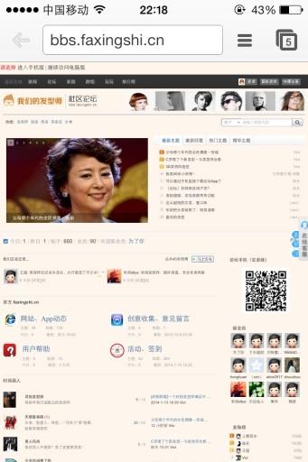 发型师论坛 社交 App-癮科技App