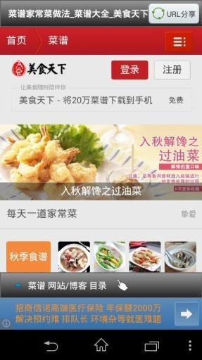 正樹日語實驗教室:日文食譜分類文章簡文 - 樂多日誌