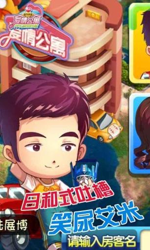 【免費角色扮演App】爱情公寓手游(官方正版)-APP點子