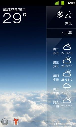 点心天气 桌面天气时钟软件