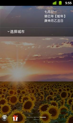 玩生活App|点心天气(桌面天气时钟软件)免費|APP試玩