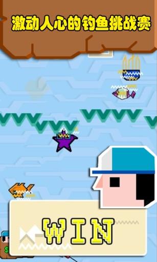 奇幻钓鱼截图3