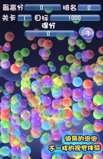 玩益智App|天天爱戳泡免費|APP試玩