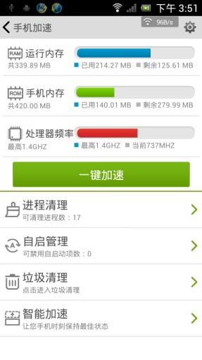 工具必備免費app推薦|海卓手机管家-360°手机优化管理線上免付費app下載|3C達人阿輝的APP